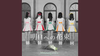 Provided to YouTube by TuneCore Japan おねがいサンセット (Off Vocal) · Miniature Garden 明日への花束 ℗ 2016 FULLSMILE RECORDS Released on: ...