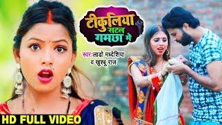#Lado Madheshiya , #Khushboo Raj का New सुपरहिट # Song - टिकुलिया सटल गमछा में - Dhobi Geet New