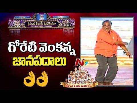Goreti Venkanna Energetic Performance   Galli Chinnadi Song   Prapancha Telugu Mahasabhalu 2017