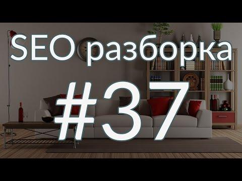 SEO разборка #37 | Дизайн интерьеров Самара | Анатомия SEO