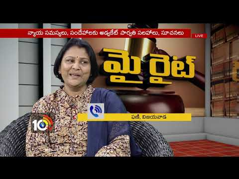 My Right | What Is Mean By Legal Advice..? | Adct. Parvathi |  10TV