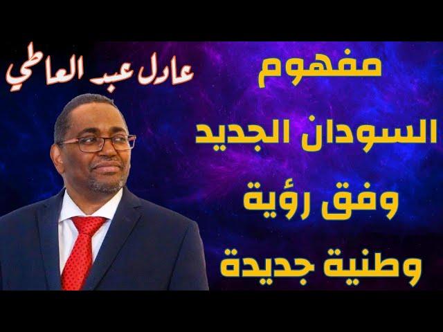 مفهوم السودان الجديد برؤية وطنية حقيقية