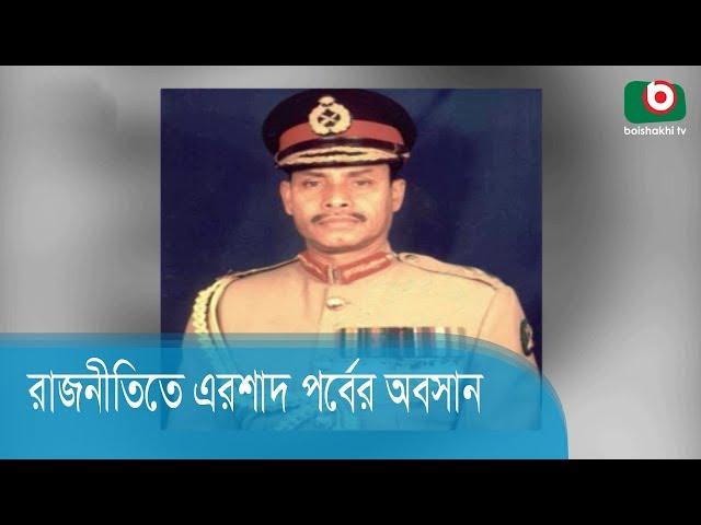 রাজনীতিতে এরশাদ পর্বের অবসান | Hussain Muhammad Ershad | Latest Bangla News