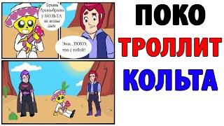 Лютые Приколы  БРАВЛ СТАРС   ПОКО ТРОЛЛИТ КОЛЬТА Угарные Мемы