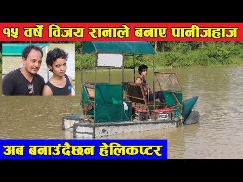 १५ वर्षे विजय रानाले बनाए पानीजहाज,अब बनाउँदैछन हेलिकप्टर Bijaya Rana