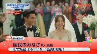ラブ・ミッション -スーパースターと結婚せよ!- 第15話