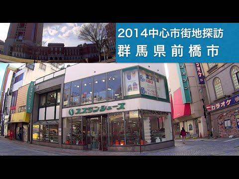 2014中心市街地探訪015・・群馬県前橋市