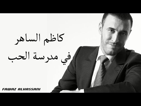 Kadim Al Saher Fi Madrasat Al Hob كاظم الساهر - في مدرسة الحب