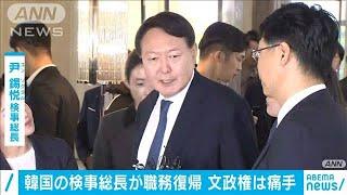韓国の検事総長が職務復帰 文政権は痛手(2020年12月25日) - YouTube