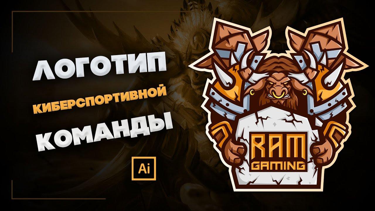 Логотип команды по КС ГО и DOTA 2 SpeedArt