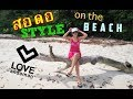 เส้นด้าย สอดอ สไตล์ | SorDor Style ON THE BEACH