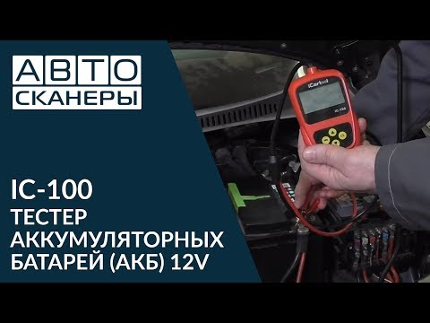 IC-100 - ТЕСТЕР АККУМУЛЯТОРНЫХ БАТАРЕЙ (АКБ) 12V Обзор