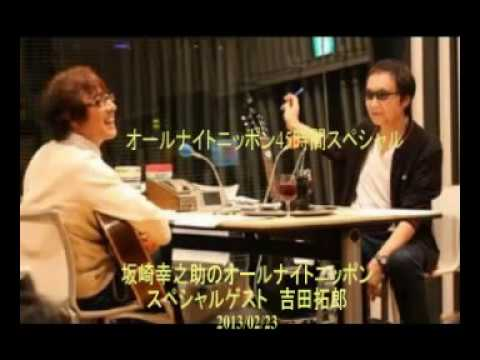 2013.2.23坂崎幸之助のオールナイトニッポン ゲスト吉田拓郎 - YouTube