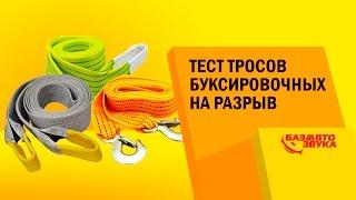 Тест буксировочных тросов на разрыв. Качество тросов. Тест от Avtozvuk.ua