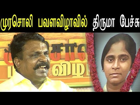 tamil news today  tamil live news - Murasoli Pavala Vizha chennai - Thirumavalavan Speech @ Murasoli Pavazaviza - tamil news - redpix   For More tamil news, tamil news today, latest tamil news, kollywood news, kollywood tamil news Please Subscribe to red pix 24x7 https://goo.gl/bzRyDm
