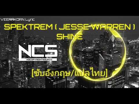 [Lyric/แปลไทย] Spektrem - Shine [NCS Release]