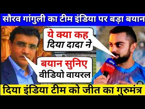 ENG vs IND: सौरव गांगुली ने कहा अगर ऐसा करती है भारतीय टीम तो जरुर जीतेगी इंग्लैंड में टेस्ट सीरीज