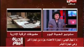 بالفيديو.. نهال فهمي: عوائد تجارة الأعضاء تصرف على الإرهاب