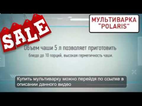 Купить мультиварку Редмонд - YouTube