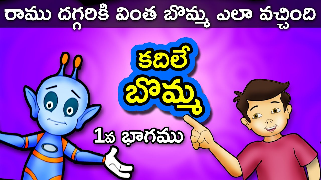 Kadile bomma Animated HD Movie Watch Online
