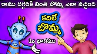 Kadile Bomma - Toy Story | Telugu Stories for Kids | Telugu Kathalu | Short Story for Children