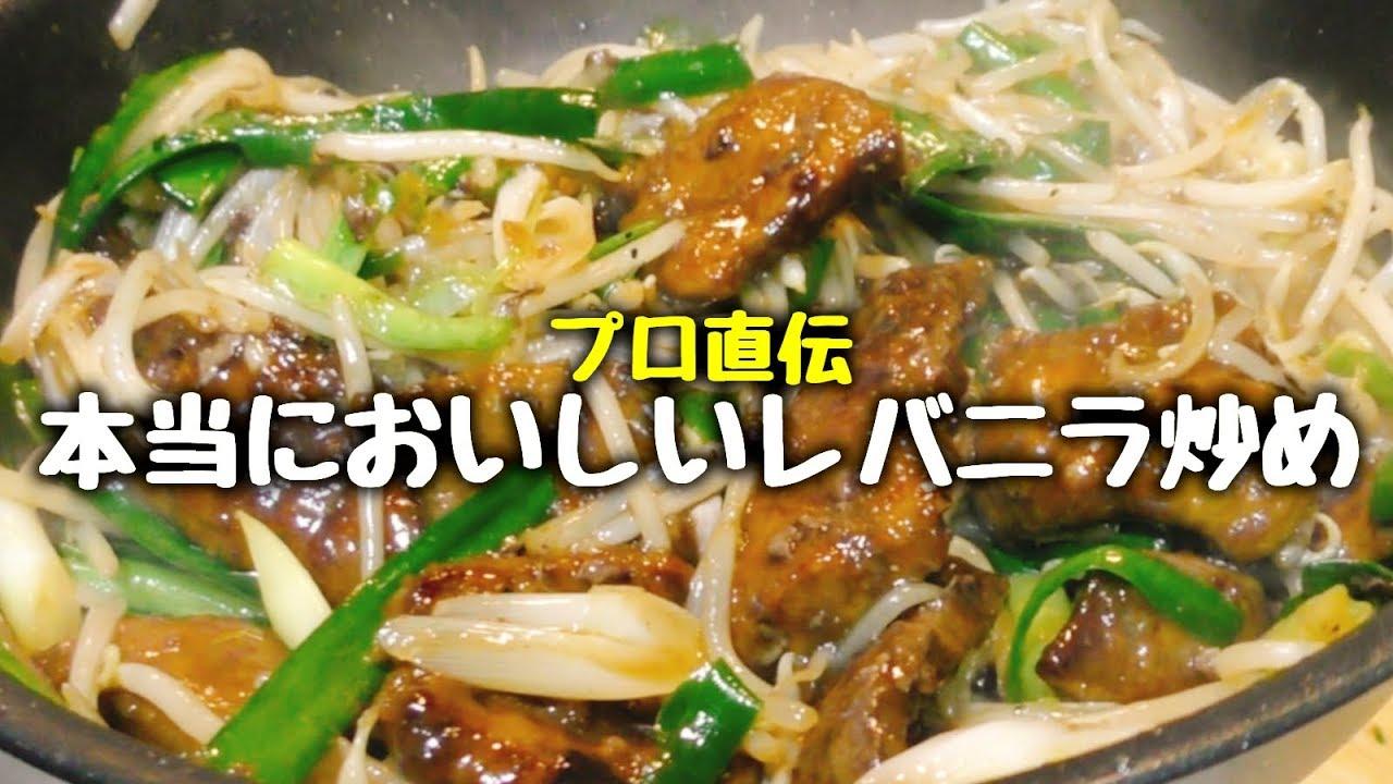 【プロ直伝】レバーが苦手な人でも食べたくなる『本当においしいレバニラ炒め』Stir,fried Beef Liver and Garlic Chives