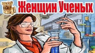 Топ 10 Самых Известных Женщин Учёных в Мире. Самые Красивые Ученые Женщины