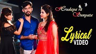 Hrudaya Ra Sunyata | Lyrical | Odia Album | Hemananda | Rasmita | Sunita | Sabisesh | Rishab