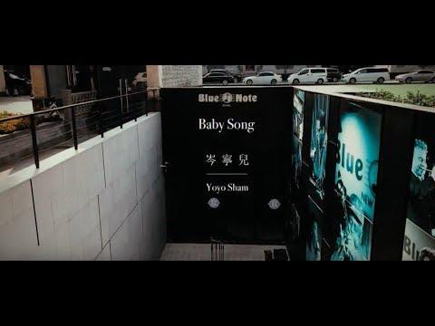 岑寧兒Yoyo Sham《Baby Song》Live at Blue Note Beijing