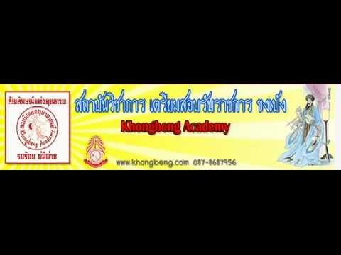 01 กฎหมาย พรบ วิชาชีพครู โดย ขงเบ้ง แห่งอุษาคเณย์