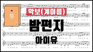 아이유 IU - 밤편지 악보 계이름 리코더 플룻 바이올린 오카리나 클라리넷 하모니카 악보
