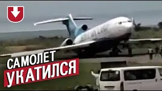 Когда у самолета на сработал «ручник»