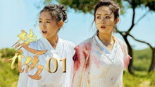 Video 楚乔传 Princess Agents 01 Eng sub【未删减版】 赵丽颖 林更新 窦骁 李沁 主演 download MP3, 3GP, MP4, WEBM, AVI, FLV Juni 2018