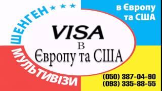 Виза в Европу и США(Ускорим и упростим получение визы! Мы специализируемся на оформлении виз в Европу с минимальным пакетом..., 2016-03-15T15:48:03.000Z)