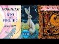 НОВИНКИ / Психоделика от РТО и классика жанра от Риолис / Лето 2018