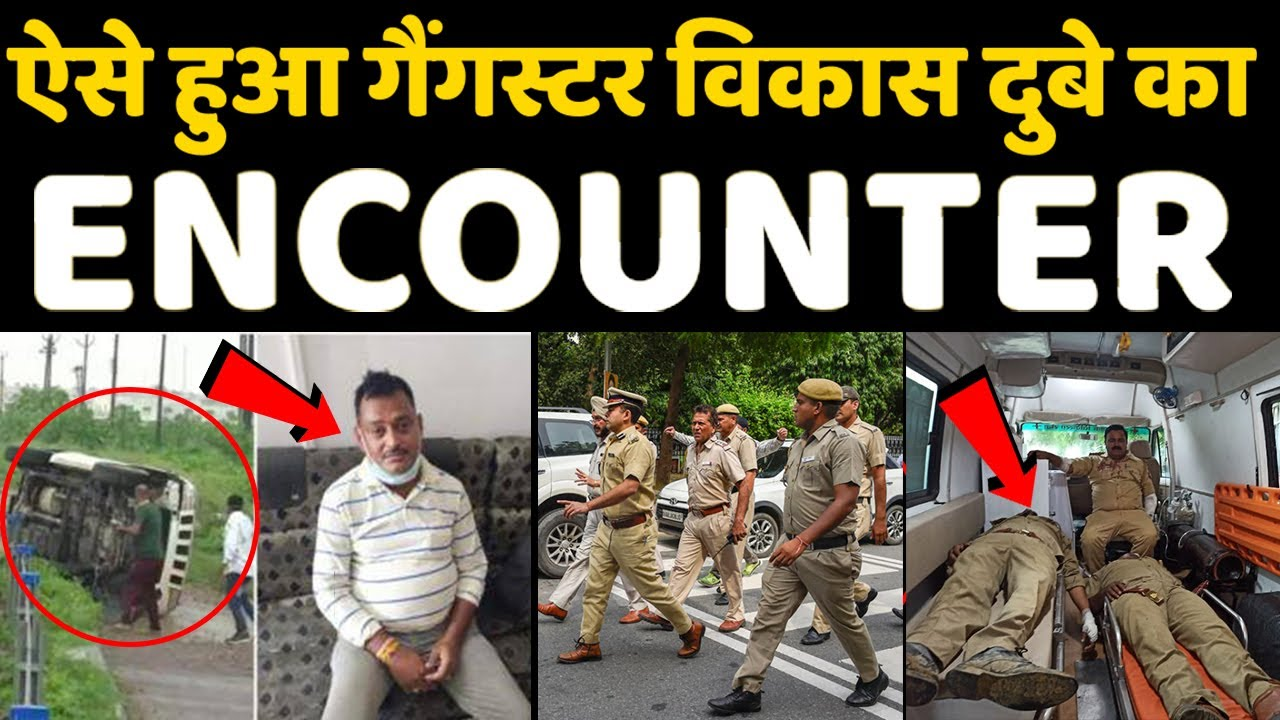 Exclusive Videos: Police ने Vikas Dubey का Encounter क्यों और कैसे किया?   Khabar Update
