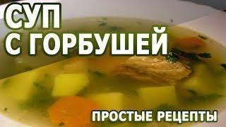 Рецепты блюд. Суп с горбушей простой рецепт