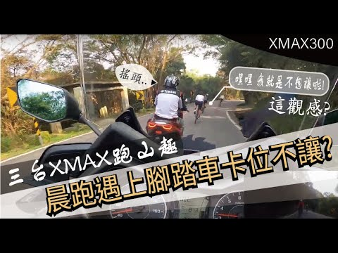 【XMAX攝錄記事】跟車友晨跑一波 l 峠日常 l 三台XMAX l 無牌腳踏車就可以做路霸? 山路你家的? ... #GoPro8