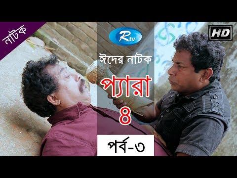 Para-4 ( Episode- 03) | প্যারা -4 (পর্ব - ০৩) | Mosharraf Karim | Rtv Eid Drama