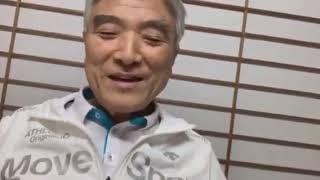 ★「肩と肘の痛みがすぐに取れた!ビックリ!」高橋呑舟20181221