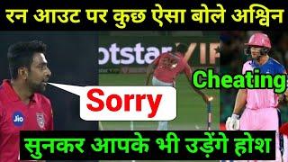 IPL 2019: Run Out पर आखिरकार बोले अश्विन, कहीं चौकाने वाली बात।