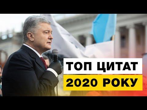 Головні цитати Петра Порошенка за 2021 рік