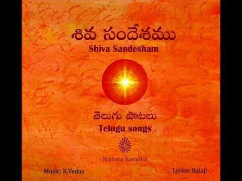 Shiva Sandesham ||Shiva Sandesham || K.Vedaa || Brahma Kumaris|| Telugu Songs