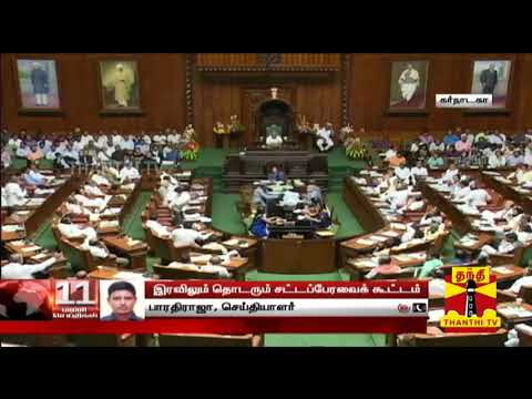 #Karnataka  Detailed Report : இரவிலும் தொடரும் கர்நாடக சட்டப்பேரவைக் கூட்டம்..  Uploaded on 22/07/2019 :   Thanthi TV is a News Channel in Tamil Language, based in Chennai, catering to Tamil community spread around the world.  We are available on all DTH platforms in Indian Region. Our official web site is http://www.thanthitv.com/ and available as mobile applications in Play store and i Store.   The brand Thanthi has a rich tradition in Tamil community. Dina Thanthi is a reputed daily Tamil newspaper in Tamil society. Founded by S. P. Adithanar, a lawyer trained in Britain and practiced in Singapore, with its first edition from Madurai in 1942.  So catch all the live action @ Thanthi TV and write your views to feedback@dttv.in.  Catch us LIVE @ http://www.thanthitv.com/ Follow us on - Facebook @ https://www.facebook.com/ThanthiTV Follow us on - Twitter @ https://twitter.com/thanthitv