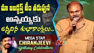 Nagababu Heartly Birthday Wishes To Chiranjeevi | Chiranjeevi 63rd Birthday Celebrations |NTV