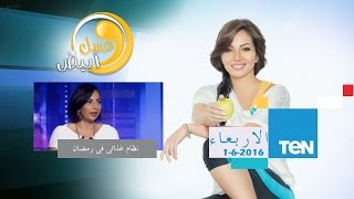 عسل أبيض| نظام غذائي في رمضان مع خبيرة التغذية والإعلامية رنا عرفة - 1 يونية