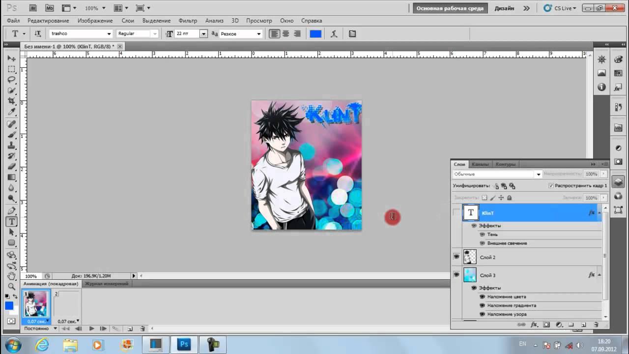 Как сделать в фотошопе анимированную картинку
