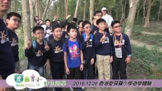 20161226香港聖保羅小學 虎山實小遊學體驗