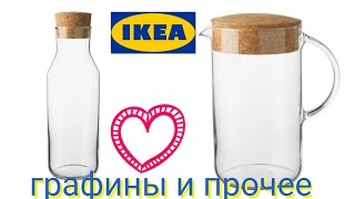 ОБЗОР графины, стаканы, посуда #ИКЕА