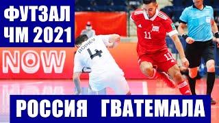 Футзал чемпионат мира 2021 Группа В 3 тур Гватемала Россия Таблицы результаты расписание